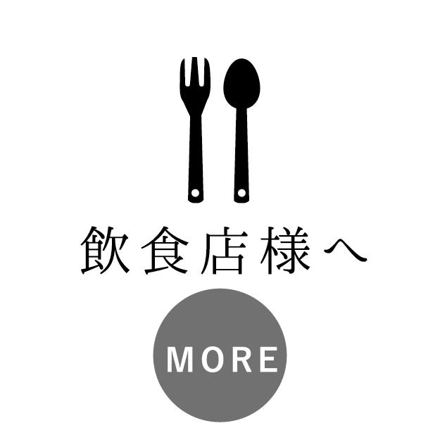 飲食店の皆様へ食肉業務用卸
